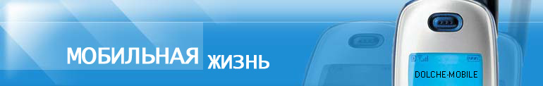Магазин сотовых телефонов. Мобильные телефоны и сотовая связь на Dolche-Mobile.Ru